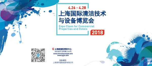 2018年上海国际清洁技术与设备博览会展位销售正式开始,全新起航,期待您的参与!