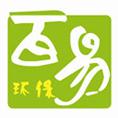 济南百易环保科技有限公司