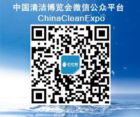 中国清洁博览会微信公众平台