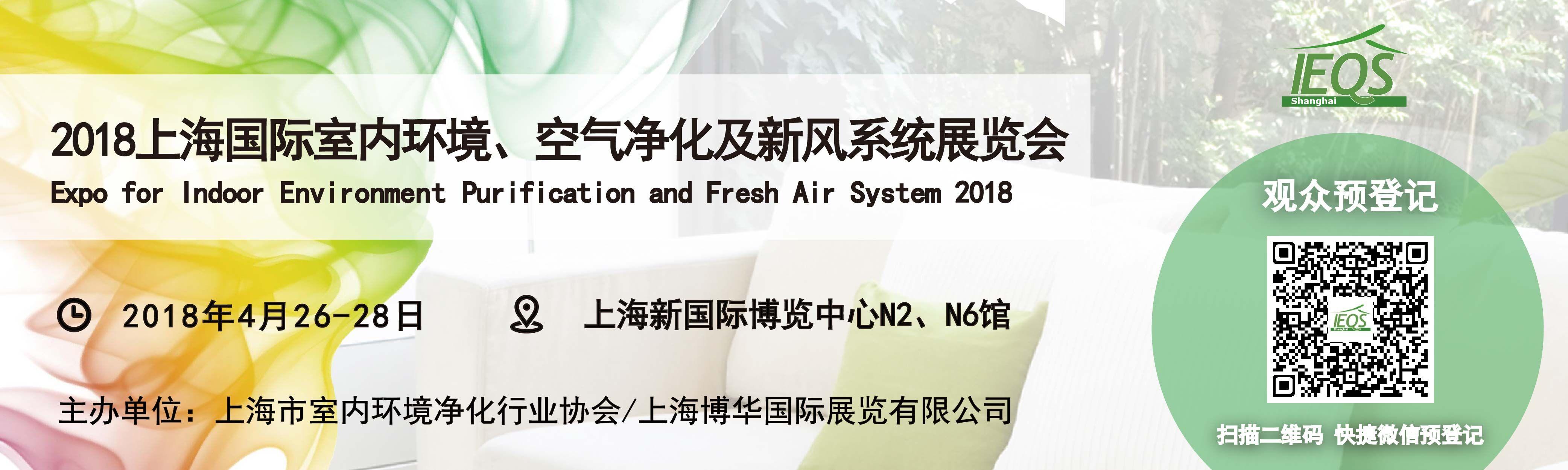 2018上海国际室内环境、空气净化及新风系统博览会