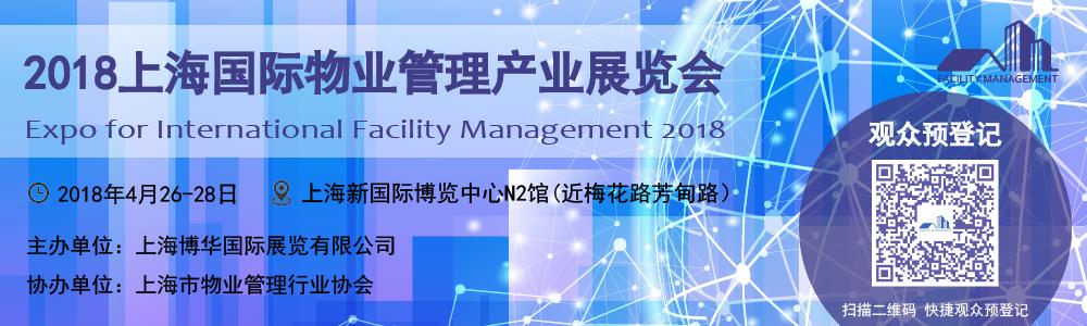 上海物业产业管理博览会