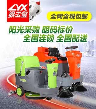 上海梁玉玺器清洁产品