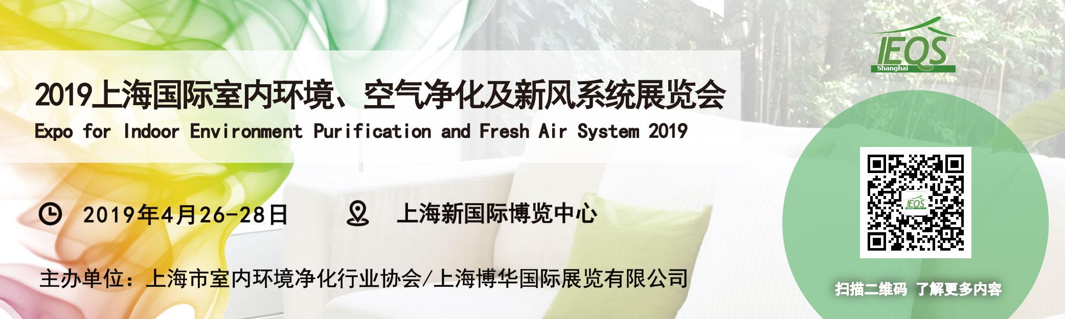2019上海国际室内环境、空气净化及新风系统博览会