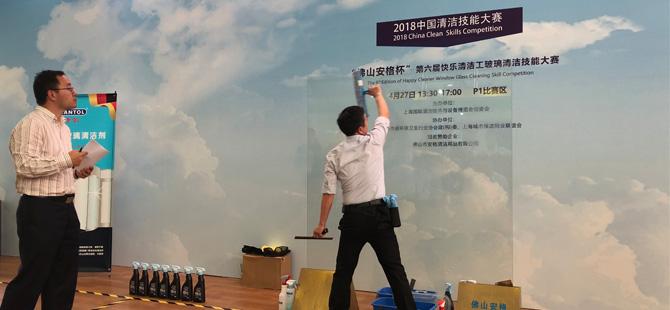 2018中国清洁技能大赛之玻璃清洁技能大赛