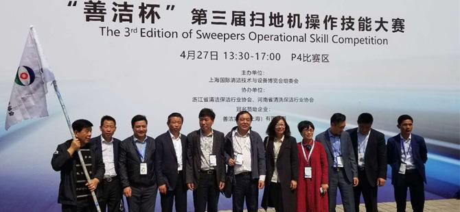 2018中国清洁技能大赛之扫地机操作技能大赛