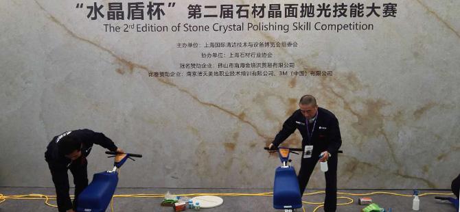 2018中国清洁技能大赛之石材晶面抛光技能大赛