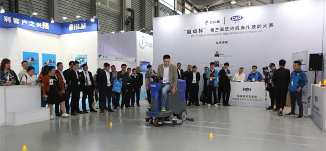 2018中国清洁技能大赛之洗地机操作技能大赛