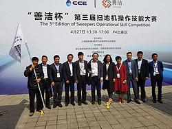 2018中国清洁技能大赛之第三届扫地机操作技能大赛