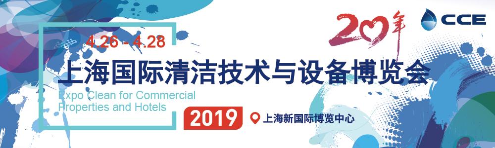 2019上海国际清洁技术与设备博览会