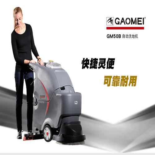 GM50B重庆高美手推式洗地机 电瓶式洗地机