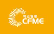 2020上海國際物業管理產業展覽會