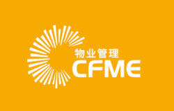 2020上海国际物业管理产业展览会