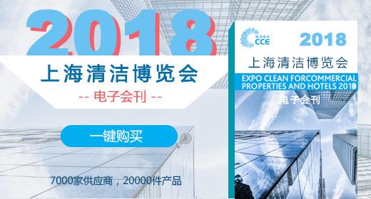 2018上海清洁博览会电子会刊