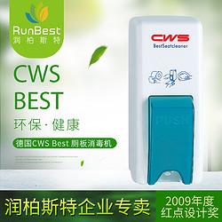 德国CWS Best系列厕板清洁剂分配器