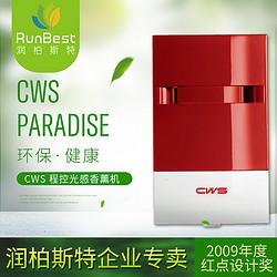 德国CWS天堂系列空气清新剂分配器