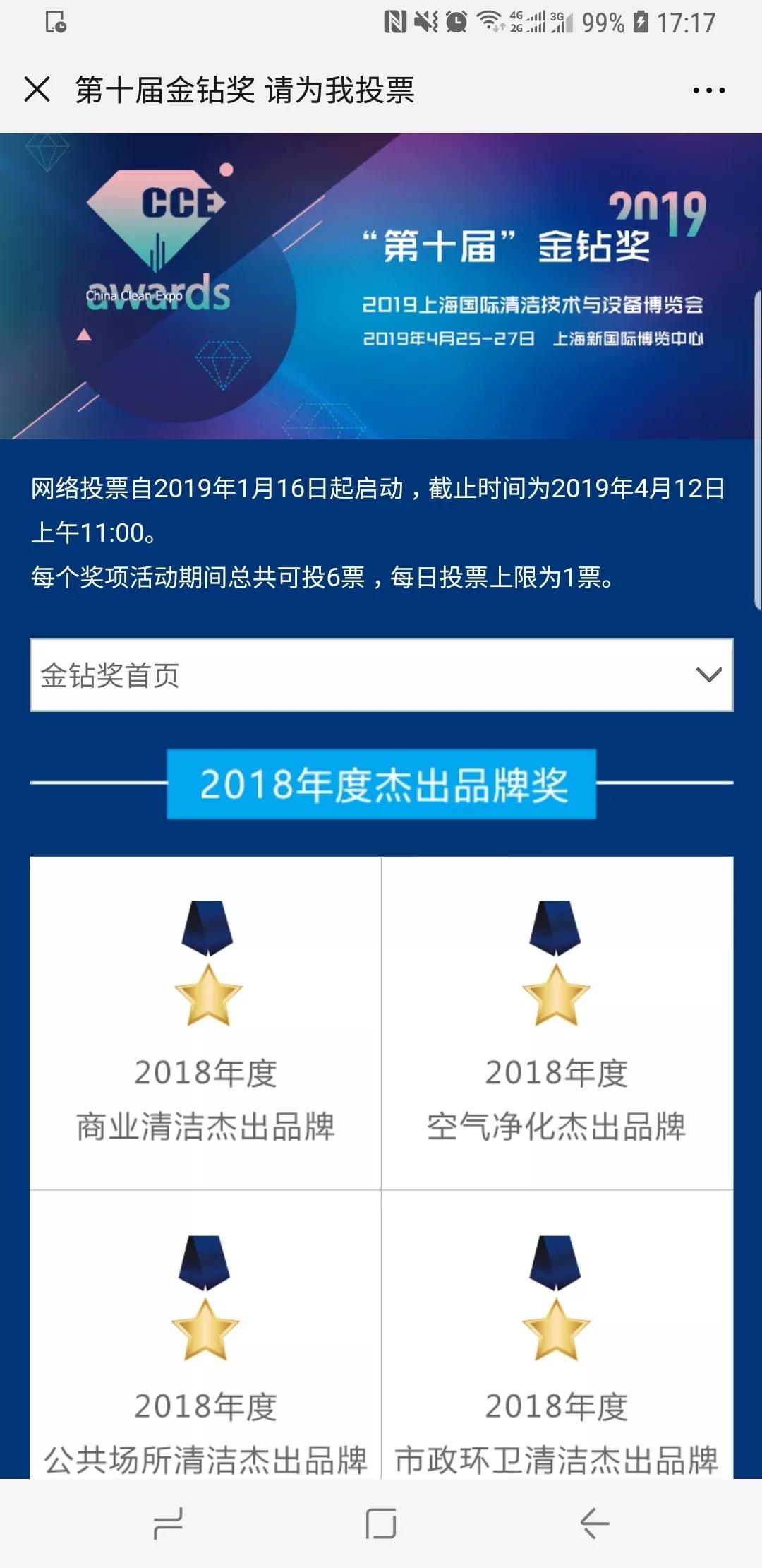 第十届中国清洁金钻奖
