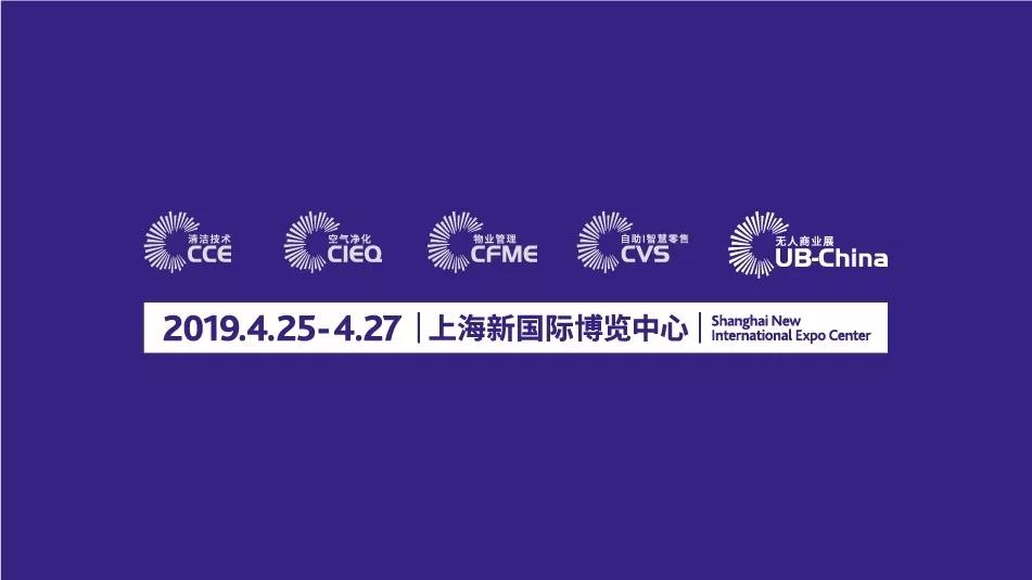 上海国际无人商业服务展览会