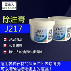 供应蓝晶灵除油膏 J217