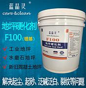 地坪固化剂F100