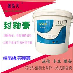 G500 封釉膏