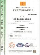 ISO9000_中文版
