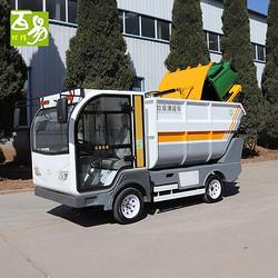 电动四轮垃圾清运车 后装挂桶式电动垃圾清运压缩车