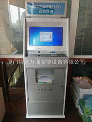 YH-QK-024 自助登记查询打印终端
