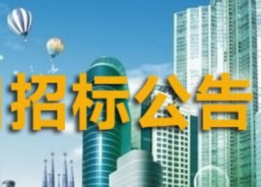 中国航发长江动力有限公司提质增效改造项目产品清洗设备采购招标公告