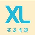 沧州西菱电器有限公司