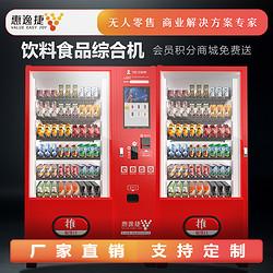 饮料食品综合机