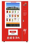 全49寸广告多媒体白酒综合售货机