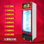 大屏制冰机