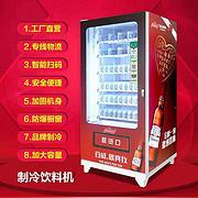制冷饮料机
