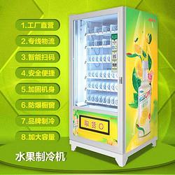 水果制冷机