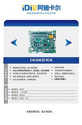 DK606控制板