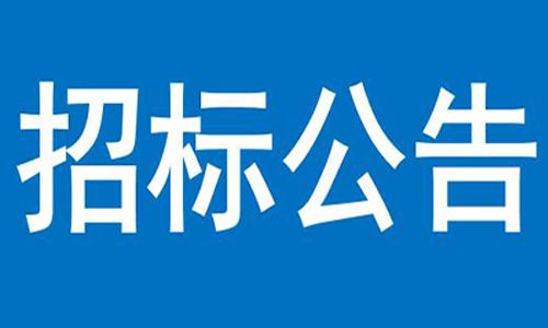 沪东重机有限公司机架清洗设备招标公告