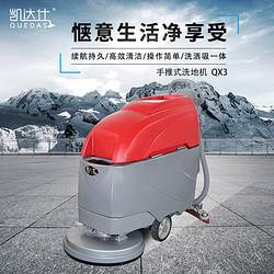 张家港学校食堂保洁用手推式洗地机凯达仕QX3
