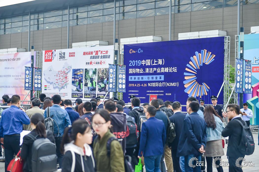 2019CCE上海清洁展1