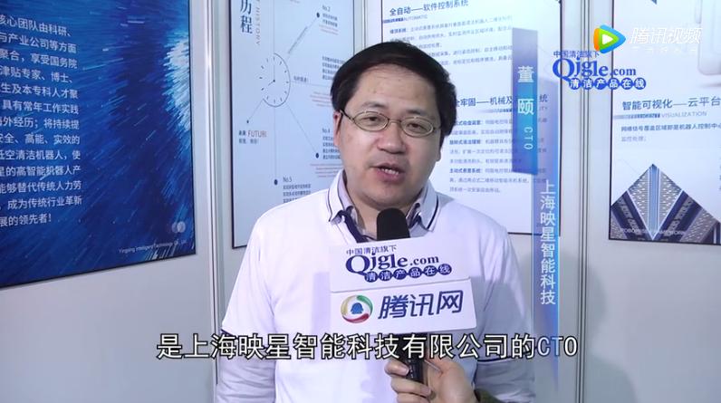 上海映星-2019CCE上海清洁展现场采访视频