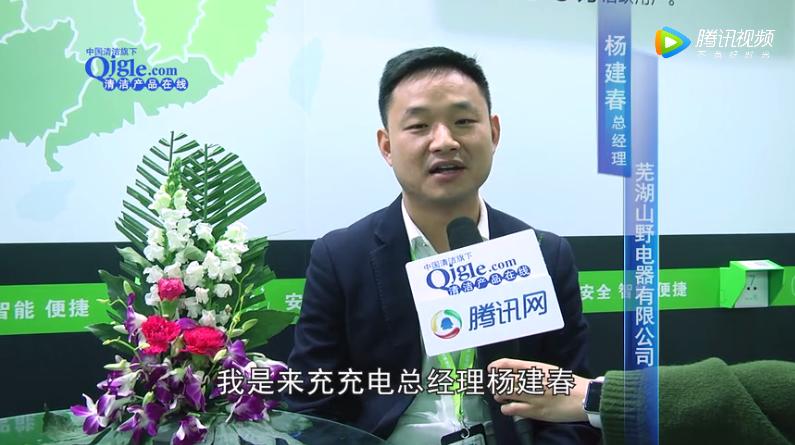 山野电器-2918CFME上海物业展现场采访视频
