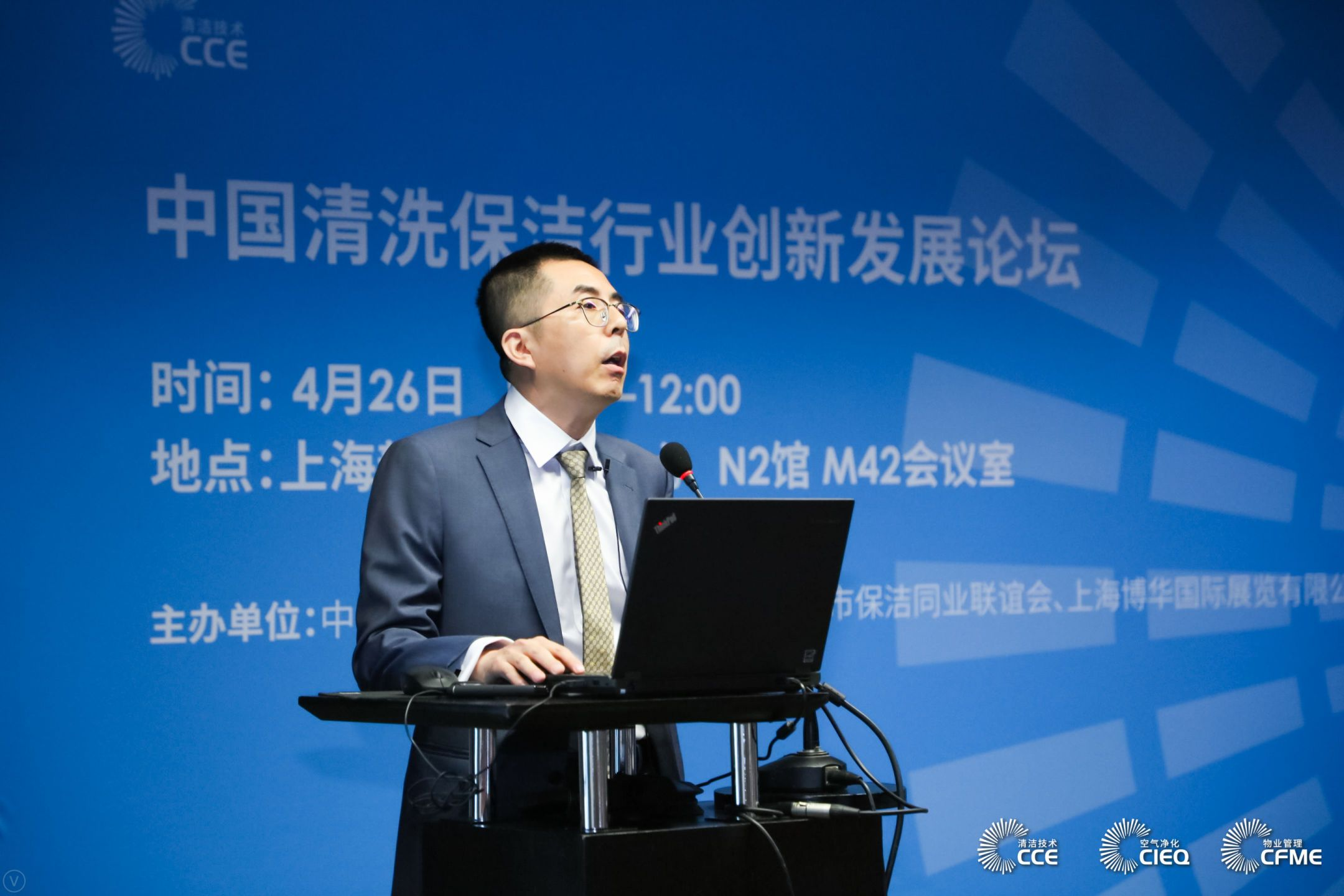 中国清洗保洁行业创新发展论坛