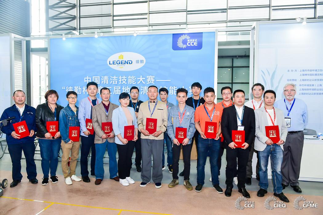 """2019CCE中国清洁技能大赛——""""徕勤杯""""第五届地毯清洁技能大赛"""
