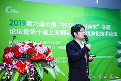 """2019年第六届中国""""好空气,好未来""""主题论坛暨第十届上海国际室内环境净化技术论坛"""