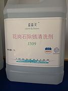 蓝晶灵花岗石除锈剂 J309