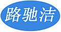 江苏路驰洁环保车业有限公司